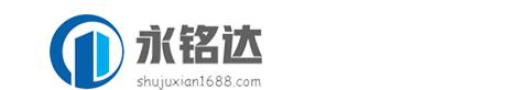 手(shou)機(ji)數據(ju)線-充電(dian)線定制批發-數據(ju)線生(sheng)產廠家-深圳永銘達
