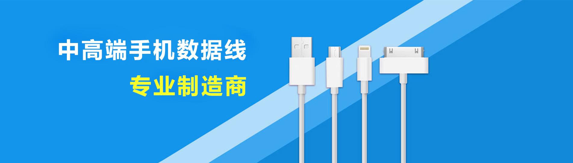 中高端手机充电线专业制造商