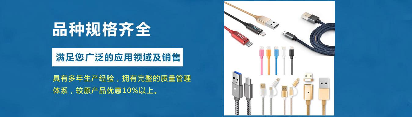 数据线厂家规格齐全,提供充电线批发服务!